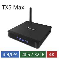 TV приставка Tanix TX5 Max (4/32 Gb)